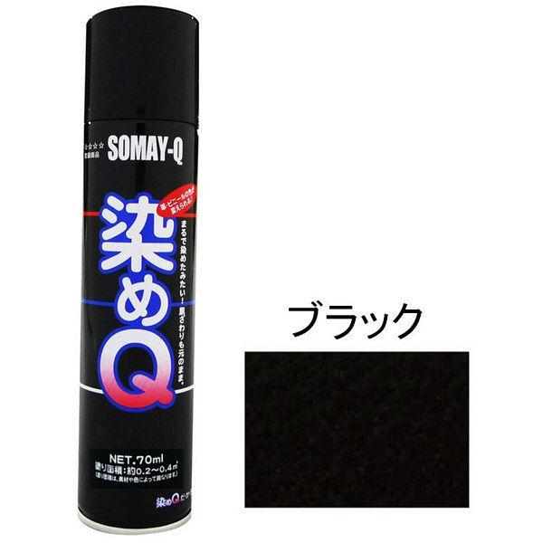 染めQテクノロジィ 染めQエアゾール 70ml ブラック 1セット/6本入(1本あたり:内容量70ml) (直送品)