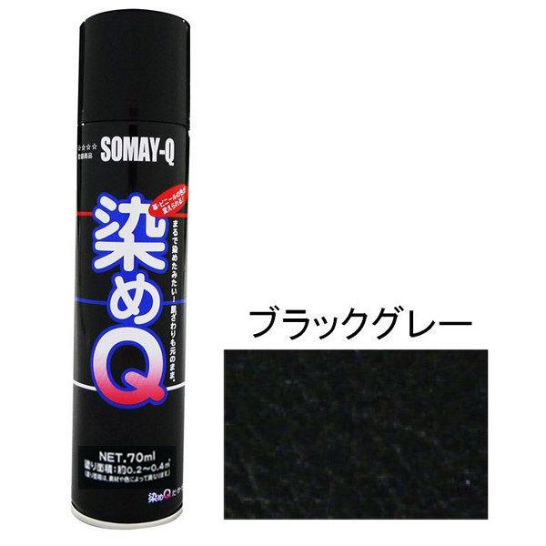 染めQテクノロジィ 染めQエアゾール 70ml ブラックグレー 1セット/6本入(1本あたり:内容量70ml) (直送品)