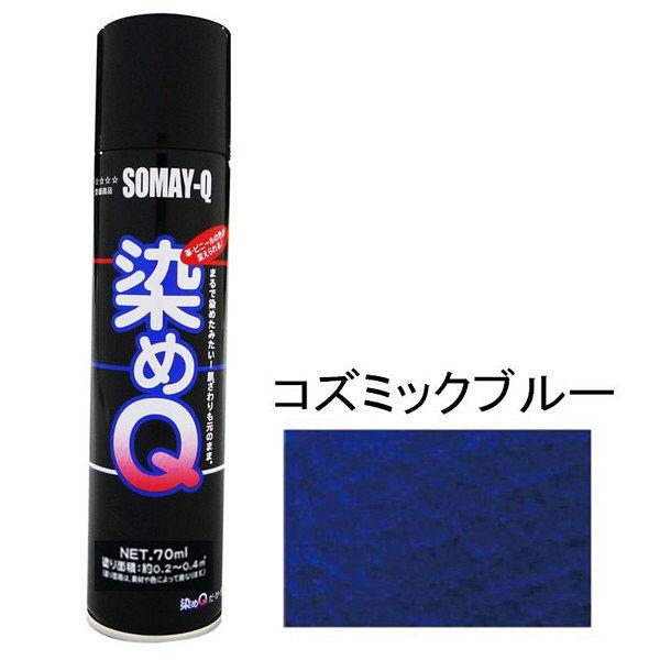 染めQテクノロジィ 染めQエアゾール 70ml コスミックブルー 1セット/6本入(1本あたり:内容量70ml) (直送品)