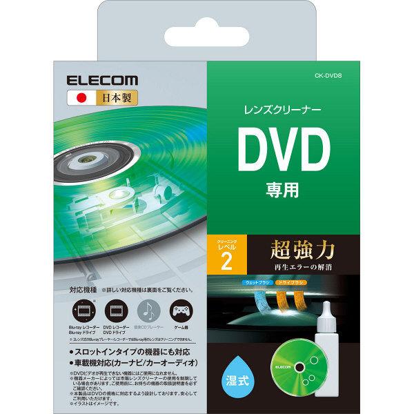 エレコム DVDレンズクリーナー クリーニング CK-DVD8 (直送品)