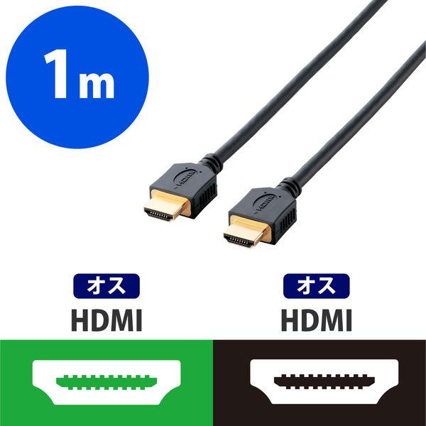 エレコム HDMIケーブル 1.4 イーサネット対応 1m ブラック DH-HD14ER10BK (直送品)