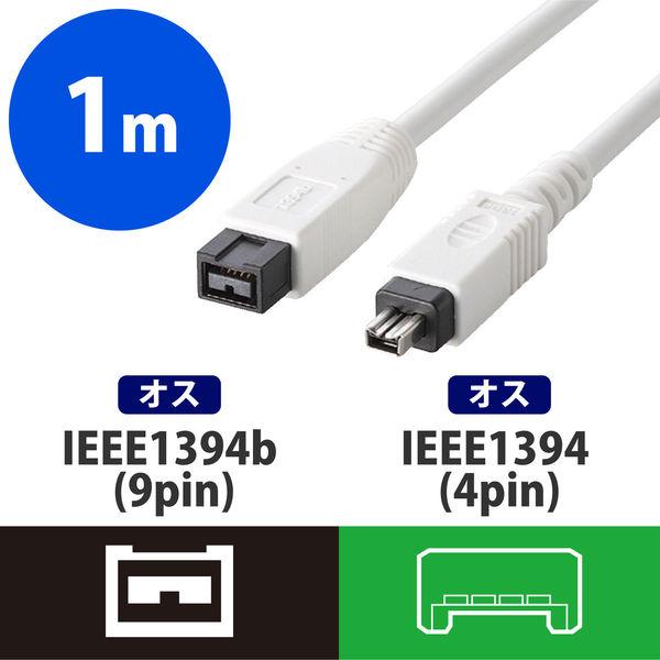 エレコム IEEE1394ケーブル 9pin-4pin 1m ホワイト IE-941WH (直送品)