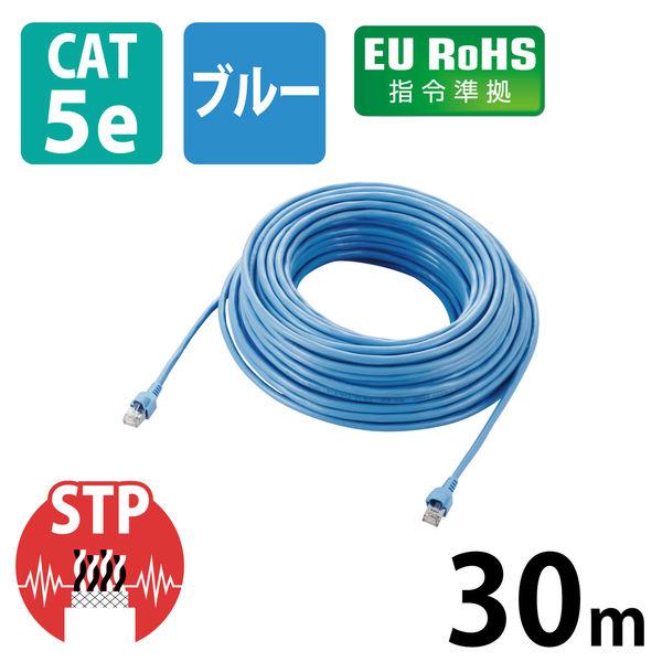 エレコム EU RoHS指令準拠 簡易包装STPケーブル CAT5E対応 スタンダードタイプ 30m ブルー LD-CTS30/RS (直送品)