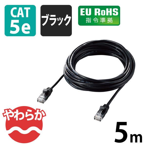 エレコム やわらかLANケーブル CAT5E 5m ブラック LD-CTY/BK5 (直送品)