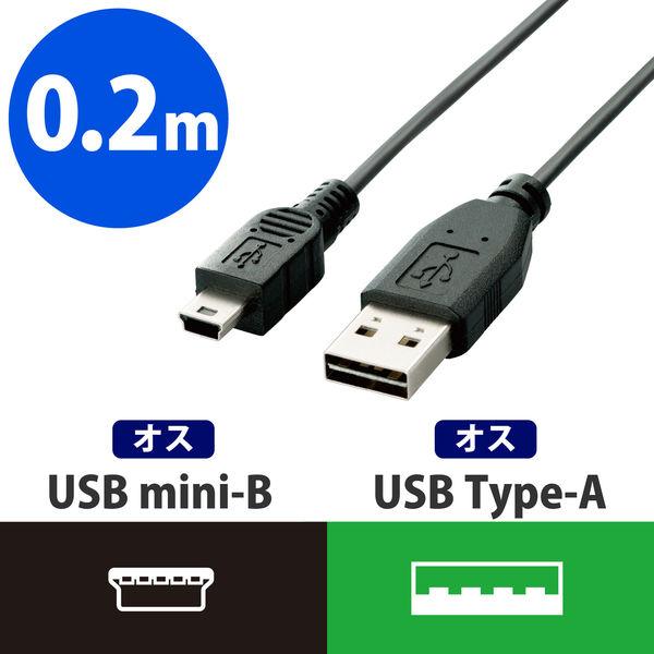 エレコム 両面挿しUSBケーブル A-miniB ブラック 0.2m USB2.0 U2C-DMB02BK 1個 (直送品)