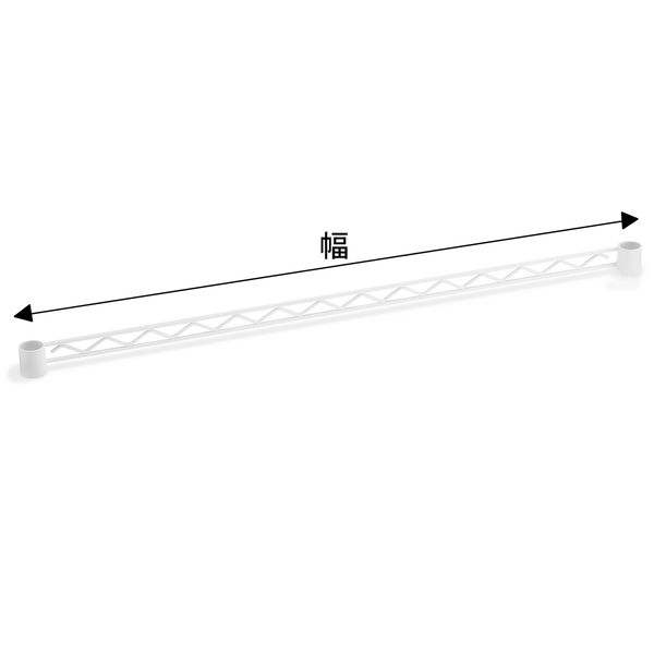 【サイズ&カラー・オーダーシステム】ホームエレクター オーダーハンガーレール ミストホワイト 幅1250mm 1本 (直送品)