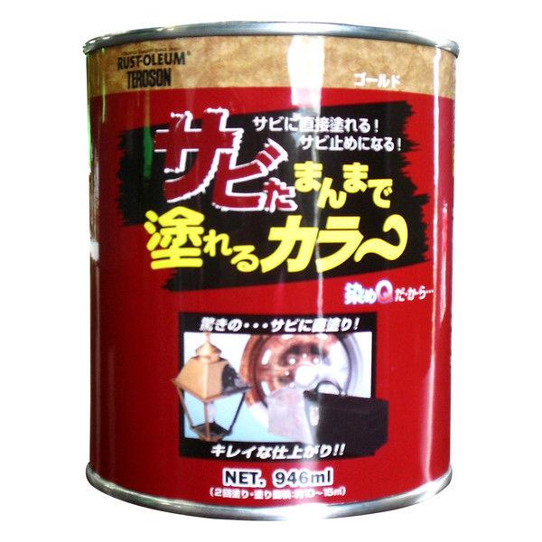 染めQテクノロジィ 染めQ サビたまんまで塗れるカラ~ ハケ塗りタイプ ゴールド 1セット/2缶入(1缶あたり:内容量946ml) (直送品)
