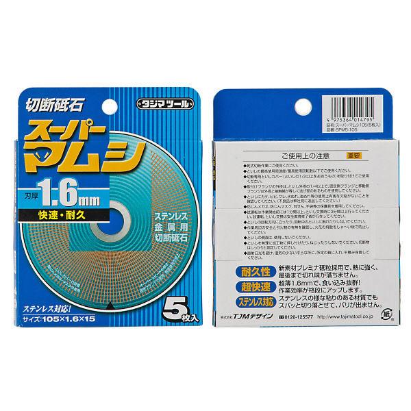 切断砥石 スーパーマムシ105 1.6mm 5枚入 SPM5-105 1セット(5個) TJMデザイン (直送品)