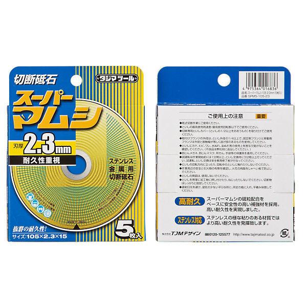 切断砥石 スーパーマムシ105 2.3mm 5枚入 SPM5-105-23 1セット(10個) TJMデザイン (直送品)