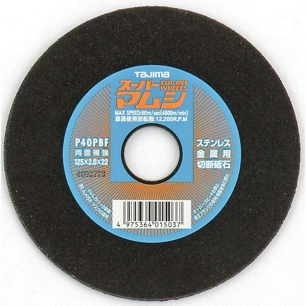 切断砥石 スーパーマムシ125 SPM-125 1セット(5個) TJMデザイン (直送品)
