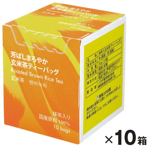 玄米茶ティーバッグ 100バッグ