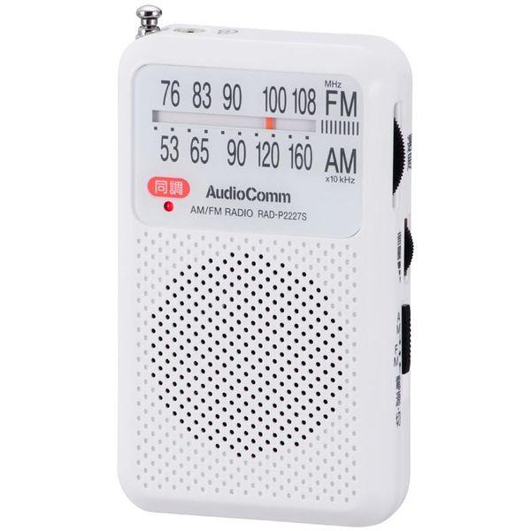 ラジオ 携帯