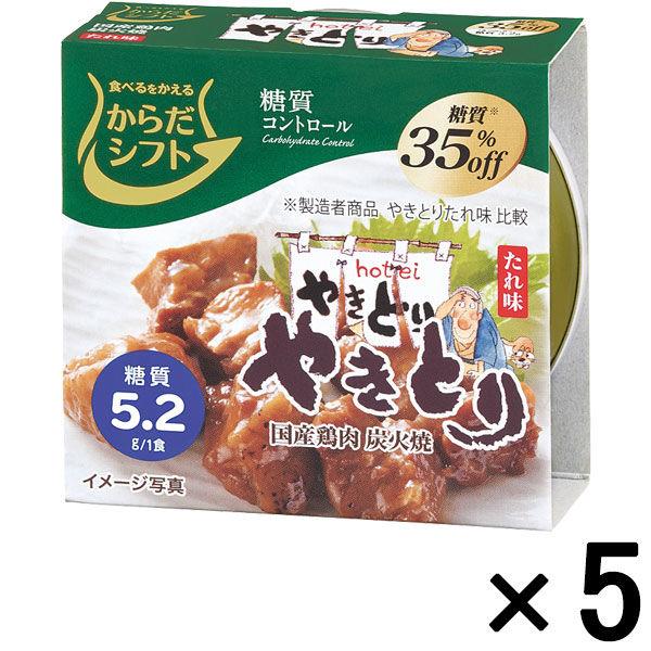 糖質コントロール やきとり たれ味 5個