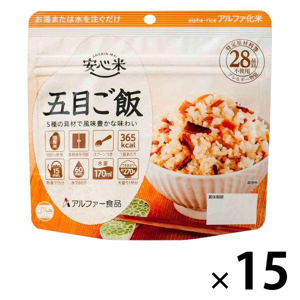 安心米(アルファ化米) 五目ご飯 15食
