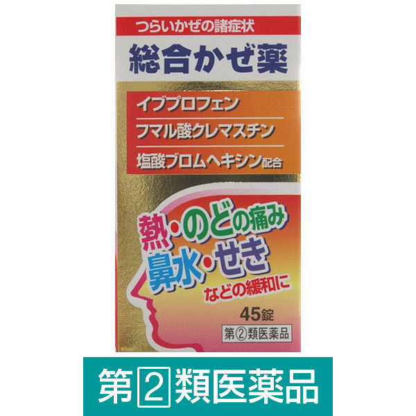 アスクル】【指定第2類医薬品】...