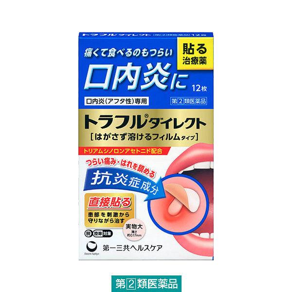 口内炎 薬 貼る 早く治したい!口内炎薬のおすすめ人気ランキング25選【軟膏や貼るタ...