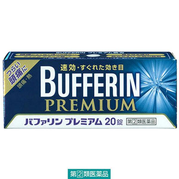 バファリン プレミアム 20錠 ライオン【指定第2類医薬品】