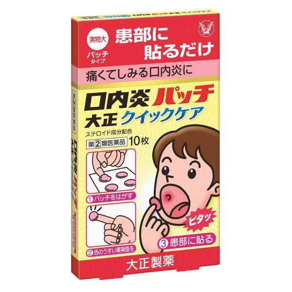 口内炎 薬 貼る 口内炎薬の人気おすすめランキング15選【飲み薬やパッチタイプも】|...