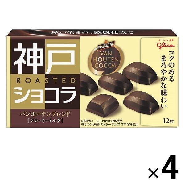 神戸ローストショコラ<クリーミーミルク>