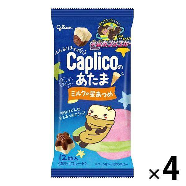 カプリコのあたま<星形のミルク味> 4袋