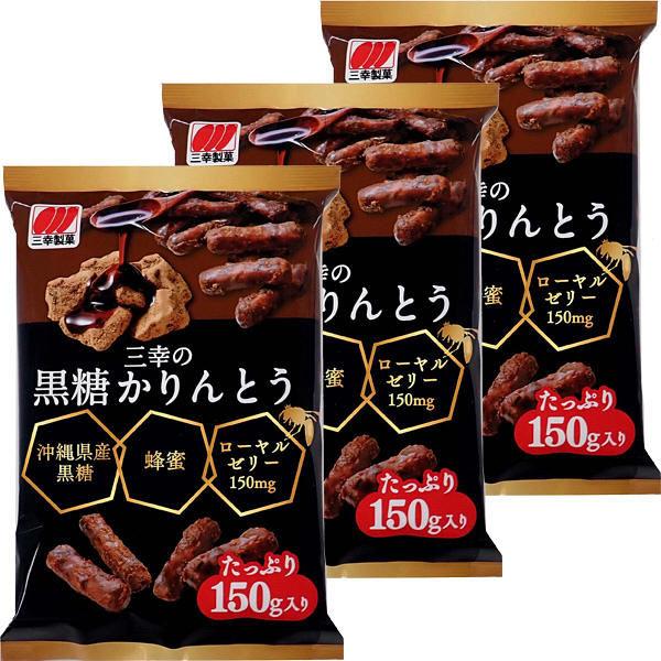 三幸製菓 三幸の黒糖かりんとう 3袋