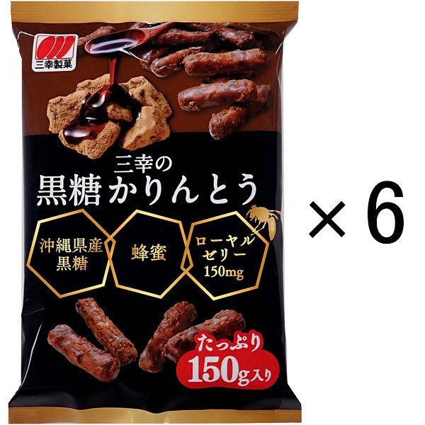 三幸製菓 三幸の黒糖かりんとう 6袋