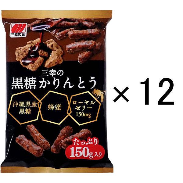 三幸製菓 三幸の黒糖かりんとう 12袋
