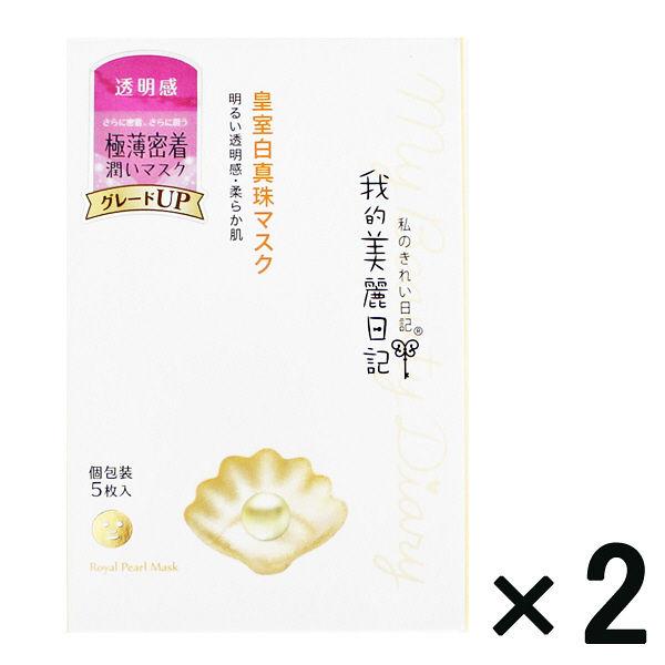 我的美麗日記 皇室白真珠マスク10枚