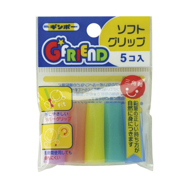 G☆FRIEND ソフトグリップ 5コ入 244-001 10個 銀鳥産業(直送品)