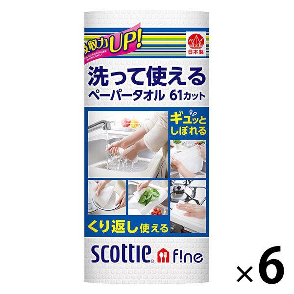 スコッティ 洗って使えるタオル 6R