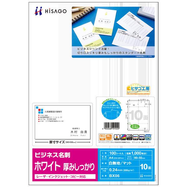 ヒサゴ ビジネス名刺/10面ホワイト厚みしっかり BX06 1冊(100シート入) (直送品)
