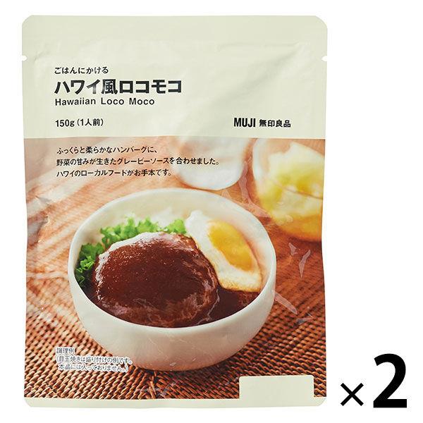 ごはんにかける ハワイ風ロコモコ 2袋