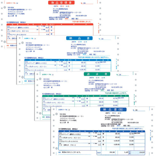 ソリマチ 納品書F(連続用紙)新価格版 SR335(直送品)