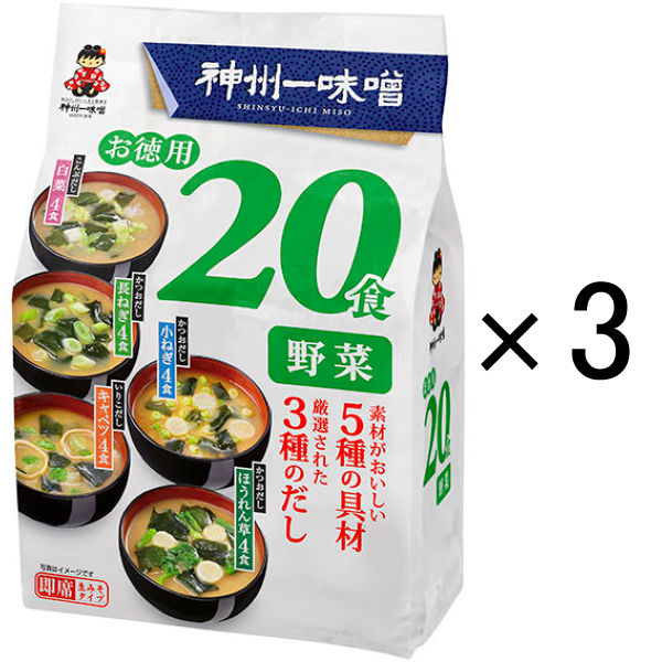 神州一味噌 お徳用20食 野菜 3個