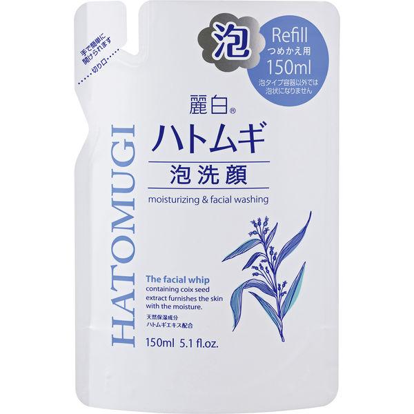 麗白ハトムギ 泡洗顔 詰替え用