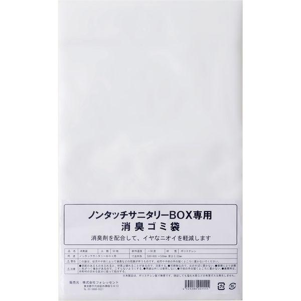 カクダイ ガオナ ノンタッチサニタリーボックス 専用消臭袋 (50枚入り) GA-NC003(直送品)