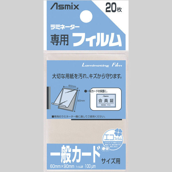 アスカ ラミネートフィルム 一般カード 100ミクロン 20枚 BH-126 5袋(直送品)