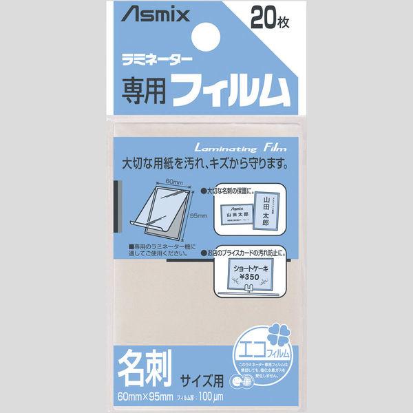 アスカ ラミネートフィルム 名刺 100ミクロン 20枚 BH-106 5袋(直送品)