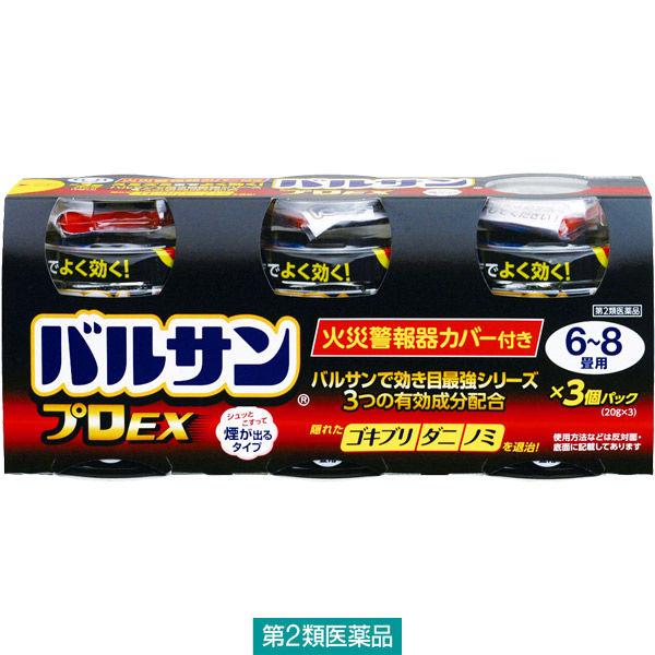バルサンプロEX6~8畳用 3個セット