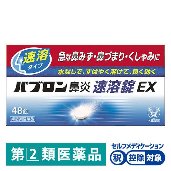 パブロン鼻炎速溶錠EX 48錠