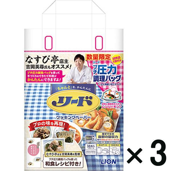 リードクッキングペーパー調理バッグ付3個