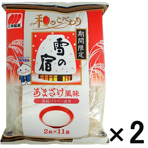雪の宿 あまざけ風味 2袋
