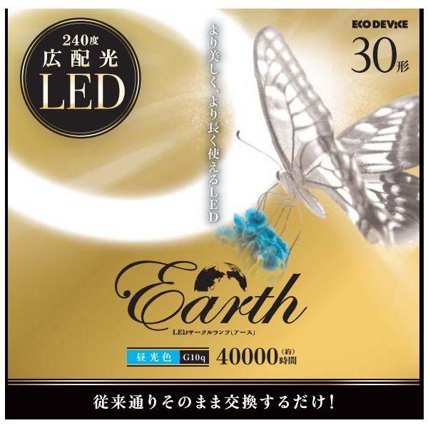 30W形LEDサークルランプ(昼光色)