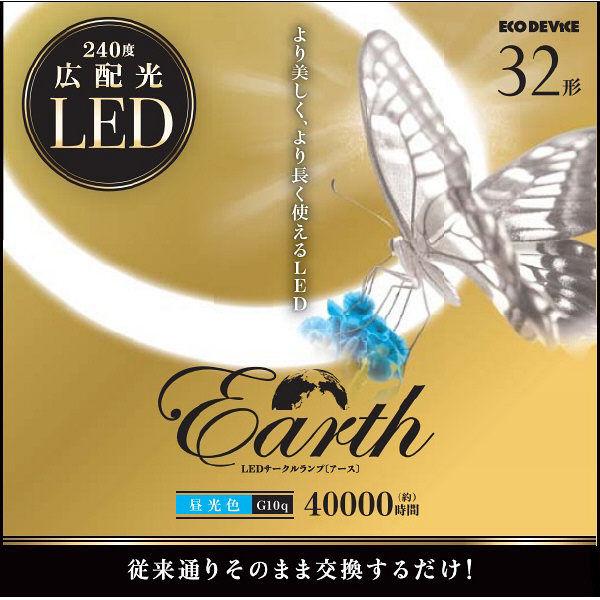 32W形LEDサークルランプ(昼光色)