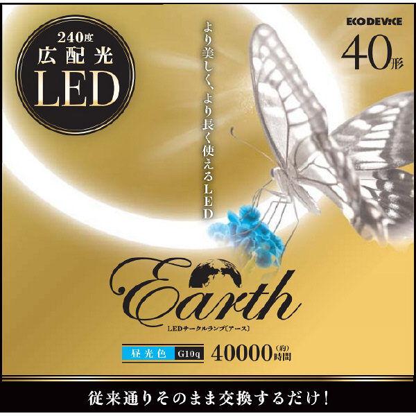 40W形LEDサークルランプ(昼光色)
