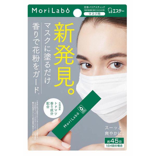 MoriLabo 花粉バリアスティック