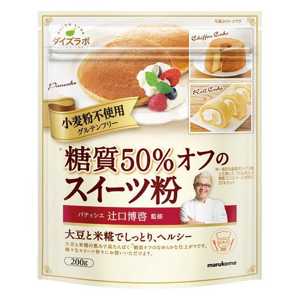 糖質50%オフのスイーツ粉 1袋