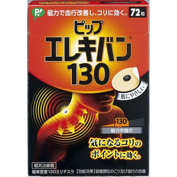 ピップエレキバン130 1箱(72粒入)