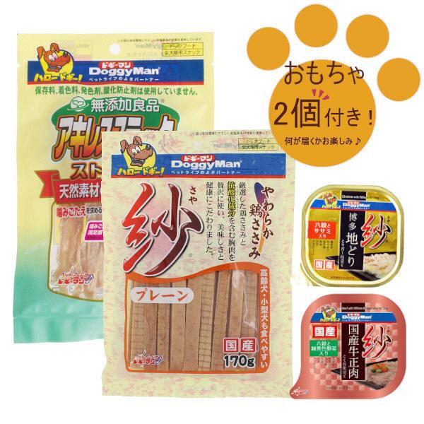 【福袋】犬用 ドギーマンハヤシ