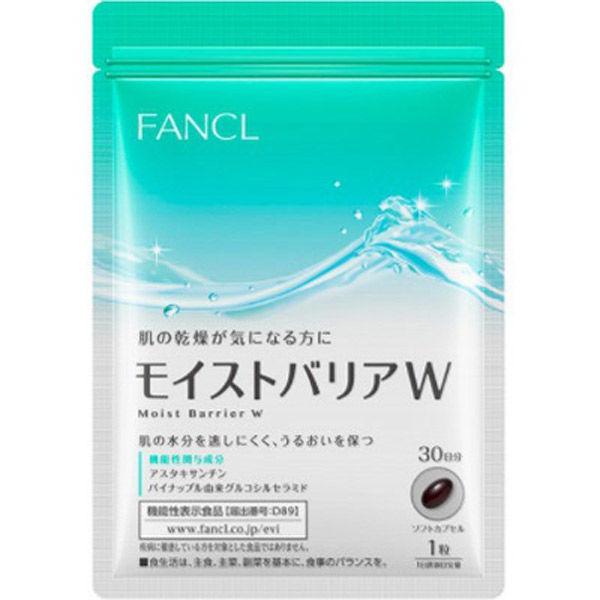 ファンケル モイストバリアW 30日分
